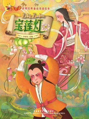 cover image of 宝莲灯